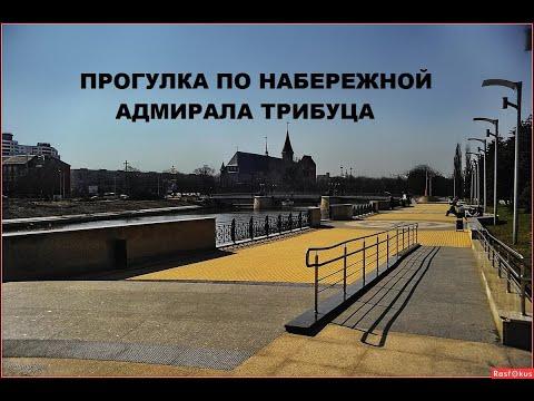 Набережная Трибуца у р. Преголя, Калининград 2016, июнь,