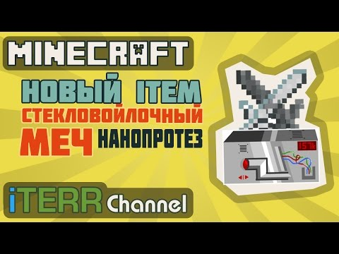Minecraft. Новый Item. Стекловойлочный Меч & НаноПротез.
