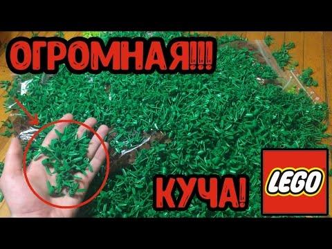 Посылка за 30.000 рублей! ОГРОМНАЯ КУЧА ЛЕГО ТРАВЫ!! И не только... (Обзор огромной посылки!!)