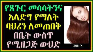 Home made hair treatment- Amharic-Zami Fm