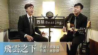 林俊傑ft韓紅《飛雲之下》cover by 西裝Beating.(one take)