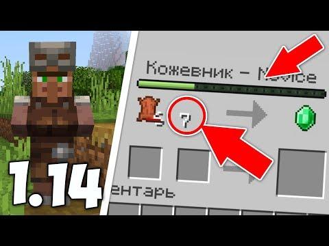НОВАЯ ТОРГОВЛЯ С ЖИТЕЛЯМИ - СНАПШОТ 19w11a - Minecraft 1.14
