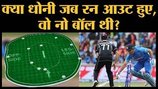 Mahendra Singh Dhoni Run Out Controversy | India Vs New Zealand Semi Final | World Cup 2019