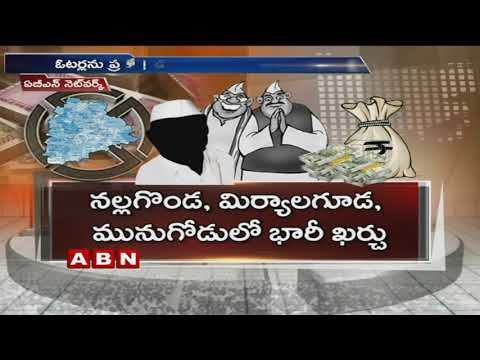 Political parties Spent huge amounts of money for Elections | Telangana
