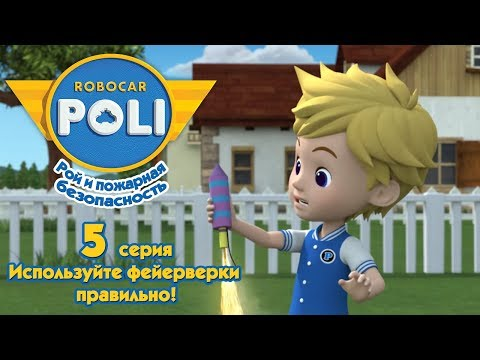 Робокар Поли - Рой и пожарная безопасность - Используйте фейерверки правильно! (серия 5)
