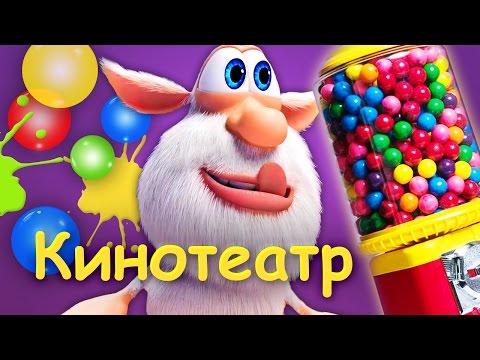 Буба - Кинотеатр - (16 серия) от KEDOO мультфильмы для детей