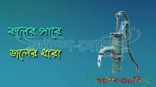 Icche kore Ekta Ghore Thakbo Dujone   Bengali Love WhatsApp Status  1