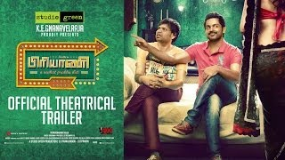 Biriyani - Biriyani - Official Theatrical Trailer