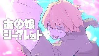 Download lagu あの娘シークレット - Eve MV