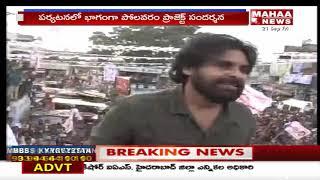 Janasena Chief Pawan Kalyan Tour In West Godavari Dist On 25th Sep | MahaaN news