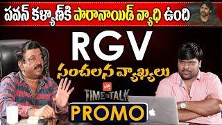 Ram Gopal Varma Exclusive Interview Promo   Time to Talk with RGV   Pawan Kalyan Sri Reddy   YOYO TV