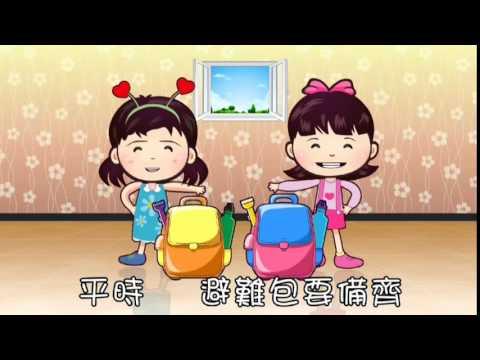 0926消防署 防震宣導-可愛叮嚀篇