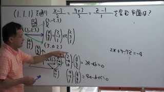 FCS数学教室/空間ベクトル6限目