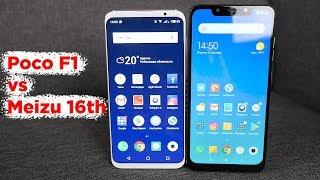 Pocophone F1 против Meizu 16th  — сравнение смартфонов