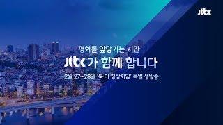 평화를 앞당기는 시간, JTBC가 함께 합니다… '북·미 정상회담' 특별 생방송