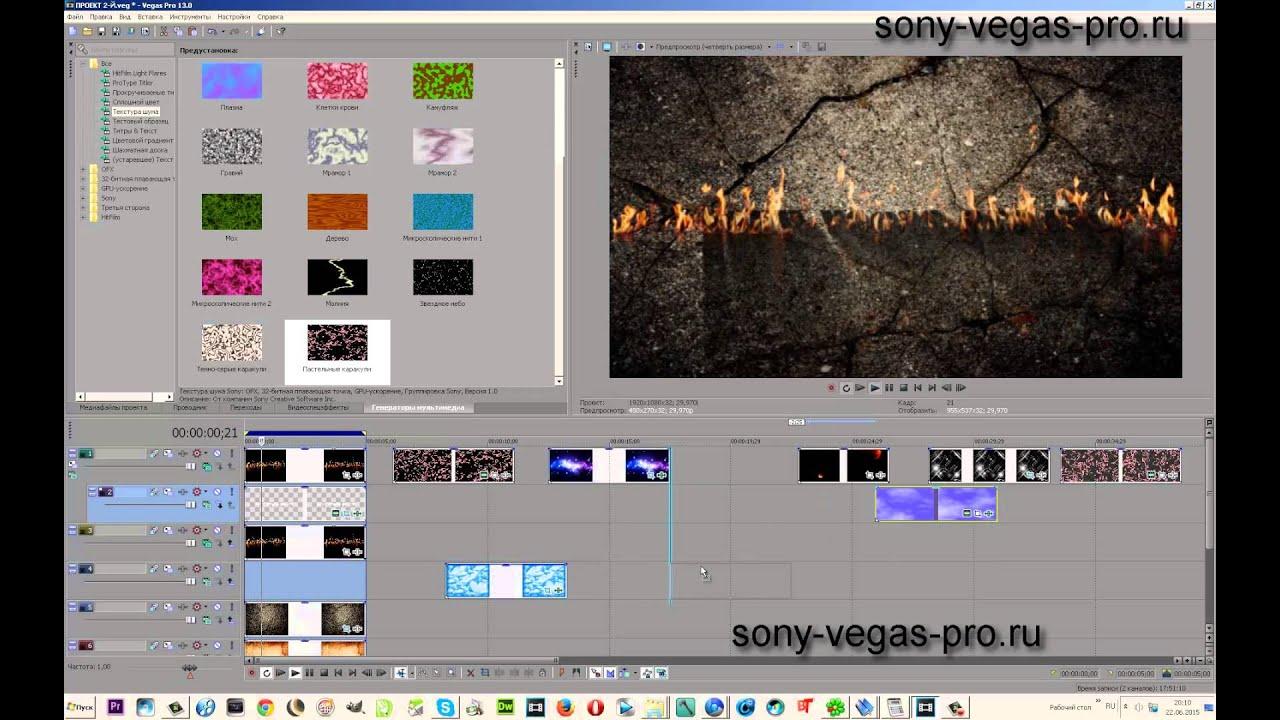 Уроки домашнего видео - Создание перехода в Сони 12