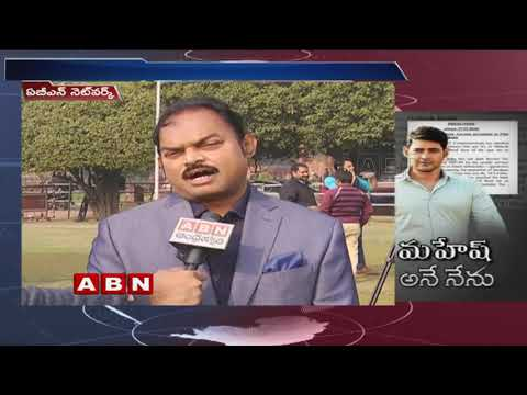 GST Shocks Mahesh Babu | Officials Explains About Notices Given To Mahesh, Updates | ABN Telugu