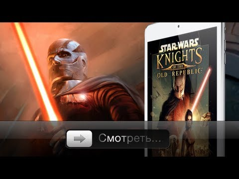Star Wars: Knights Of The Old Republic для iPad - Обзор!