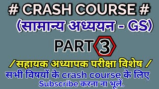 ??????? ?????? CRASH COURSE ????? - 3/??? ?????????? ?????? /VERY IMPORTANT QUESTIONS