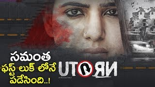 Samantha's U Turn Movie First Look | Review | #UTurnTheMovie | Samantha | Aadi | Bhumika | Rahul