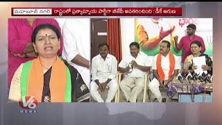 BJP Leader DK Aruna Comments On CM KCR, To Resign As CM | Mahabubnagar