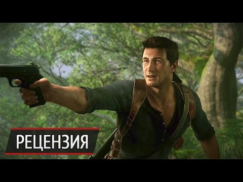 11 из 10. Обзор Uncharted 4: A Thief's End