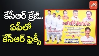 CM KCR Photo With Chandrababu Naidu in TDP Flexi in Andhra Pradesh | Telangana