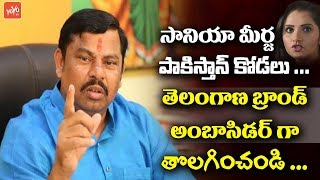 Raja Singh Demands to Govt Remove Sania Mirza's as Telangana Brand Ambassador | BJP MLA