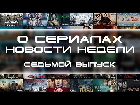О Сериалах - новости недели №7