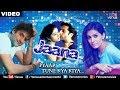 Jaana Pyaar Tune Kya Kiya mp3
