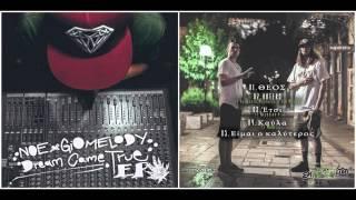 N.O.E. x Gio Melody - Καύλα ft Mani