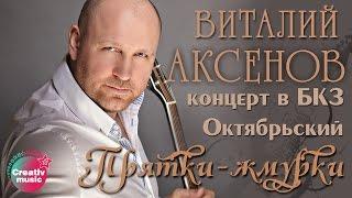 Виталий Аксенов - Прятки жмурки