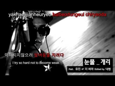 LeeSSang(리쌍) - Tears(눈물) Feat. Eugene(유진) Karaoke Lyrics (Eng + Hangul + Romanized)