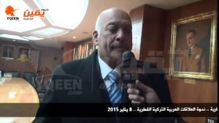 يقين | حوار مساعد وزير الخارجية الأسبق فى ندوة العلاقات العربية التركية القطرية