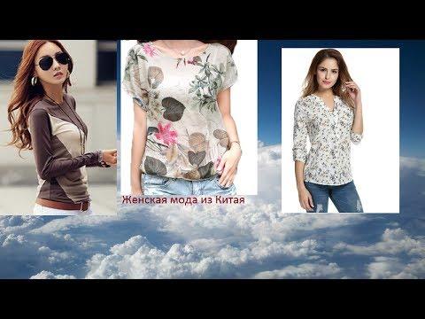 Хорошие магазины одежды женской на алиэкспресс