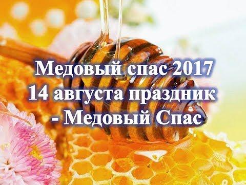 14 августа 2017 года Медовый спас/ Медовый спас 2017/Спасы в 2017 году