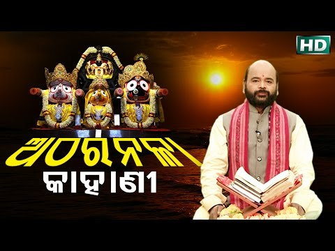 ଅଠରନଳା କାହାଣୀ Atharanala Kahani by Charana Ram Das1080P HD VIDEO