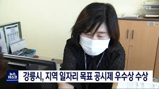 강릉시, 지역 일자리 목표 공시제 우수상 수상