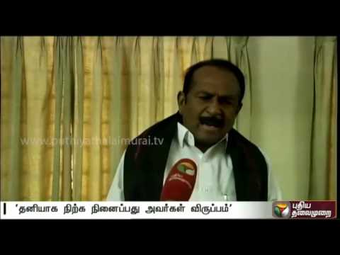 Political association continues with the TMC and DMDK says Vaiko, coordinator PWF