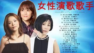 昭和演歌メドレー 歌謡曲 ♥♥ 女性演歌歌手♥♥Japanese Enka Songs ♥♥ 詹雅雯 心の台 日語演歌集
