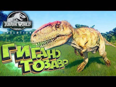 ГИГАНОТОЗАВР НА ОХОТЕ - Открытый Вальер - Jurassic World Evolution #1