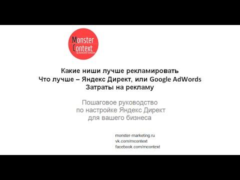 Какие ниши лучше рекламировать. Что лучше – Яндекс Директ, или Google Adwords. Затраты на рекламу
