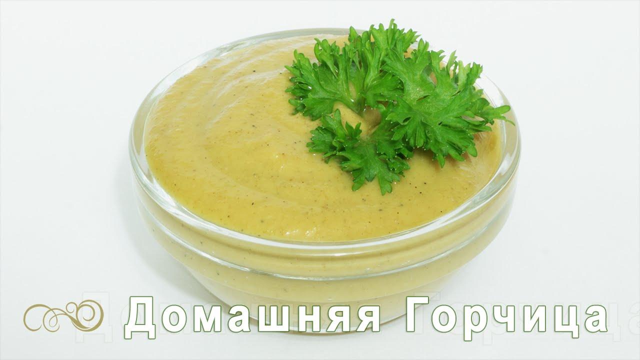 Рецепт приготовления в домашних условиях горчицы