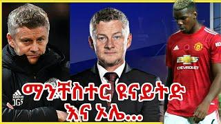 ማንቸስተር ዩናይትድና ኦሌ.. Ethiopian sport news