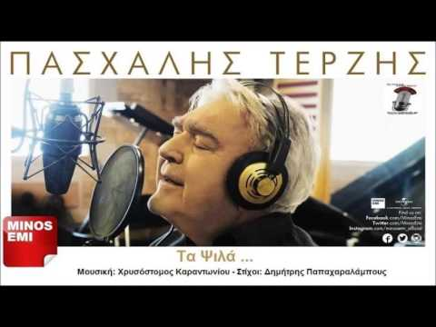 Ta psila '' Pasxalis Terzis / Τα Ψιλά - Πασχάλης Τερζής