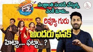 F2 ( Frustration ) Movie Review | Venkatesh & Varun Tej | Rating | Eagle Media Works
