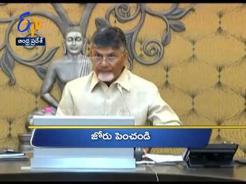 Andhra Pradesh | 9th October 2018 | Ghantaravam | 6 AM | News Headlines