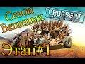 Crossout Сезон бешеных Этап 1 mp3