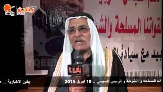 يقين   رئيس جمعية مجاهدي سيناء : ننادي بوحدة صف القبائل العربية المصرية