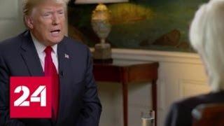 Дональд Трамп: Китай больше угрожает нашим выборам, чем Россия - Россия 24